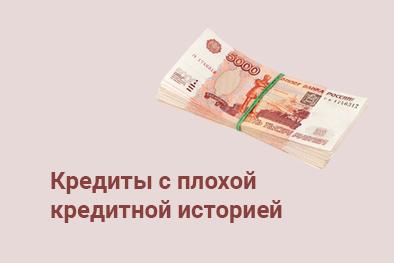 кредиты в крыму без справки о доходах и поручителей