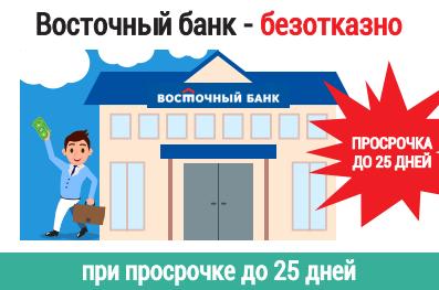 взять кредит онлайн в восточном банке посмотреть историю кредитов бесплатно