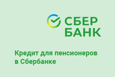 Кредит на 1000000 рублей в сбербанке на сколько лет можно взять и на каких условиях