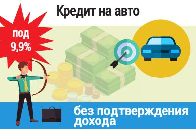 Кредит на автомобиль с пробегом без первоначального взноса в 2019 году