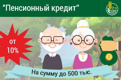 взять кредит в россельхозбанке пенсионерам