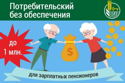 сельхозбанк потребительский кредит для пенсионеров займы со 100 одобрением на карту