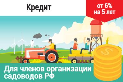кредит физ лицу на развитие фермерского хозяйства