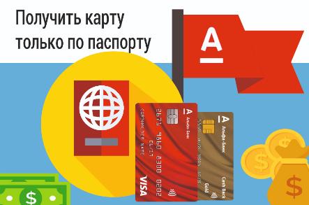 оформить кредитную карту в альфа банке без справки о доходах онлайн лучшие кредитные организации россии