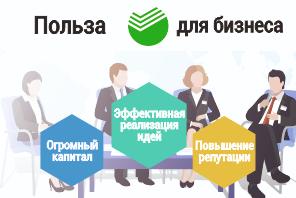Кредит для малого бизнеса под 6.5% годовых в Сбербанке