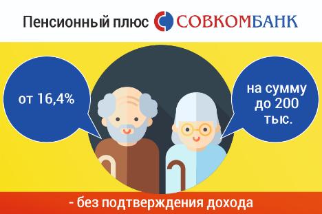 Хоум кредит официальный сайт вклады 2020 на сегодня для пенсионеров