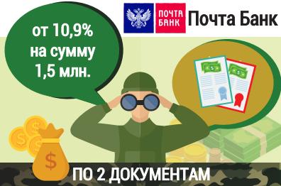 На полтора миллиона в Почта-Банке для военных