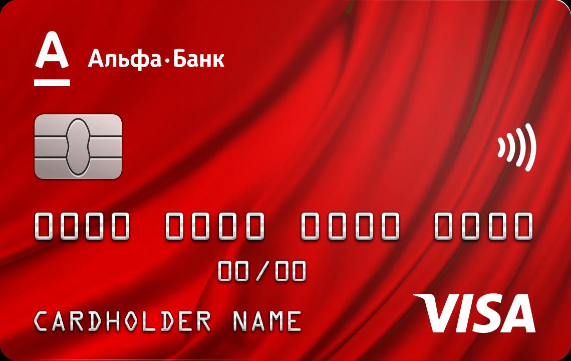 заявка на кредит в альфа банке онлайн официальный сайт сбербанк официальный сайт в санкт-петербурге телефоны горячей