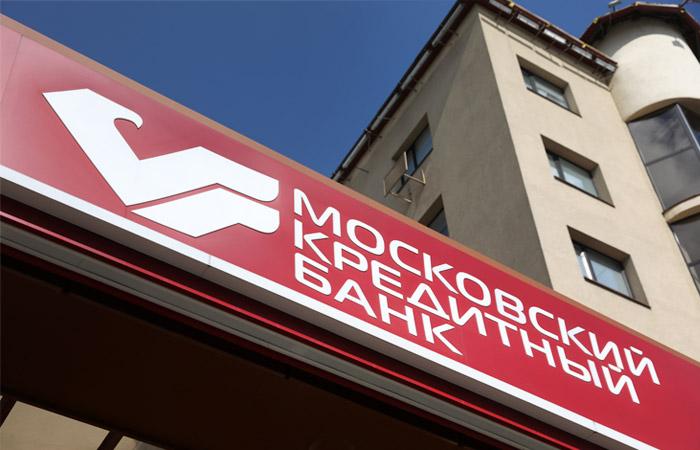 кредитный калькулятор московский кредитный банк потребительский кредит какой кредит взять для открытия бизнеса