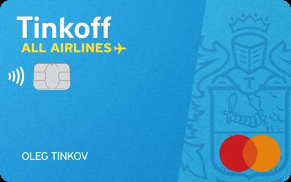как оформить кредитную карту тинькофф на другого человека потребительский кредит сбербанка условия досрочного погашения