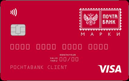 Кредитная карта элемент 120 почта банк оформить заявку
